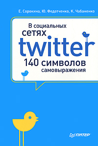Твиттер - 140 символов самовыражения
