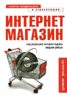 """Интернет-магазин"""" от Андрея Рябых"""