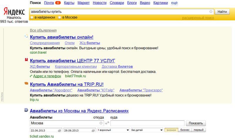 Колдунщики в результатах поиска Яндекса