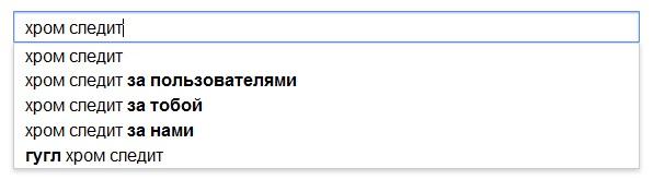 как Google Chrome следит за пользователями