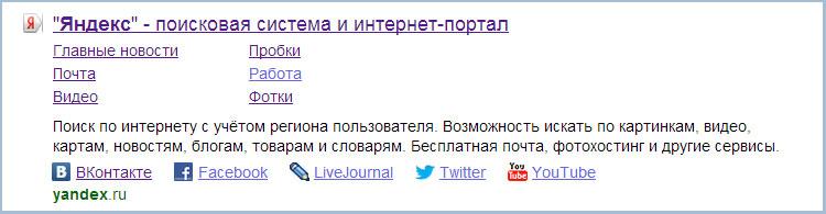 сниппет в поисковой системе Яндекс