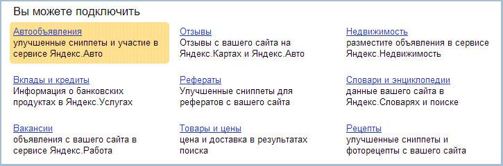 Расширенные сниппеты в Яндексе