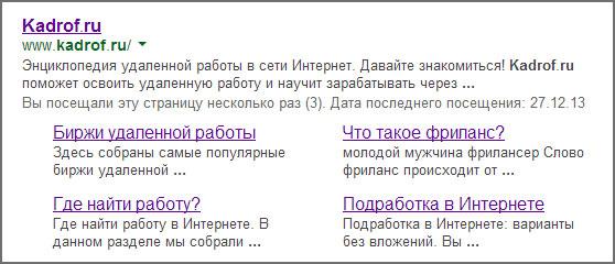 Быстрые ссылки в Google