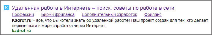 Быстрые ссылки в Яндексе