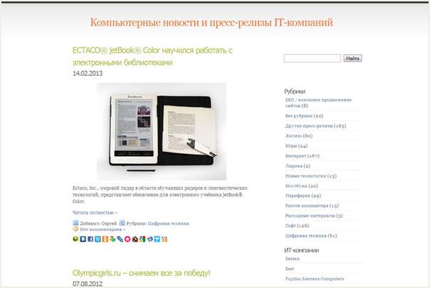 Скриншот сайта Dignews.ru
