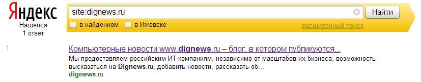 сайт находится под фильтром АГС в Яндексе