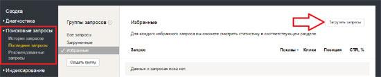 загрузка запросов в Яндекс.Вебмастере