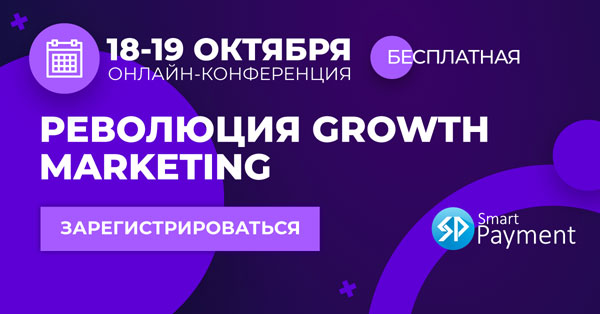 Революция Growth Marketing